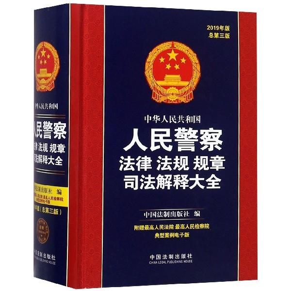 中華人民共和國人民警察法律法規規章司法解釋大全(2019年版總第3版)(精)