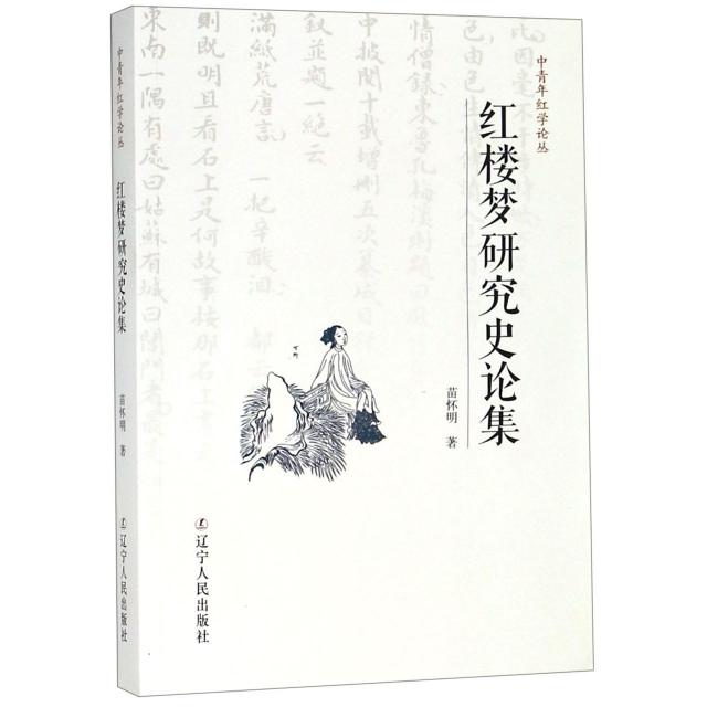 紅樓夢研究史論集/中青年紅學論叢