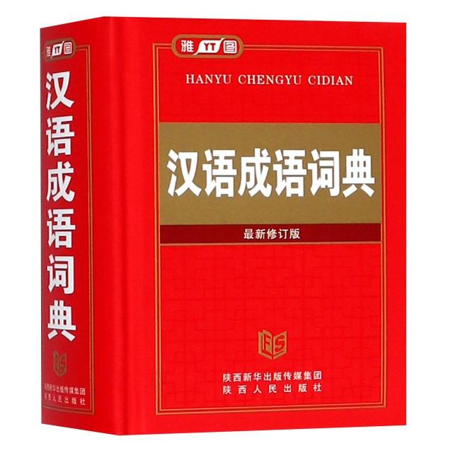 漢語成語詞典(最新修訂版)(精)