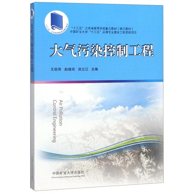 大氣污染控制工程(十三五江蘇省高等學校重點教材修訂教材)