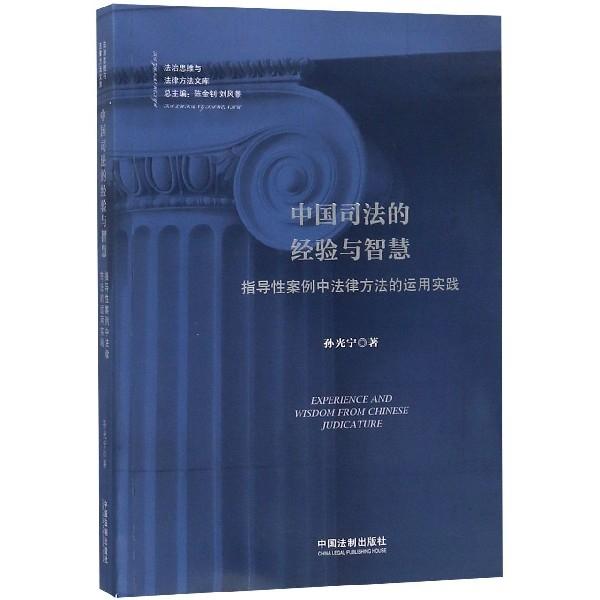 中國司法的經驗與智慧(指導性案例中法律方法的運用實踐)/法治思維與法律方法文庫