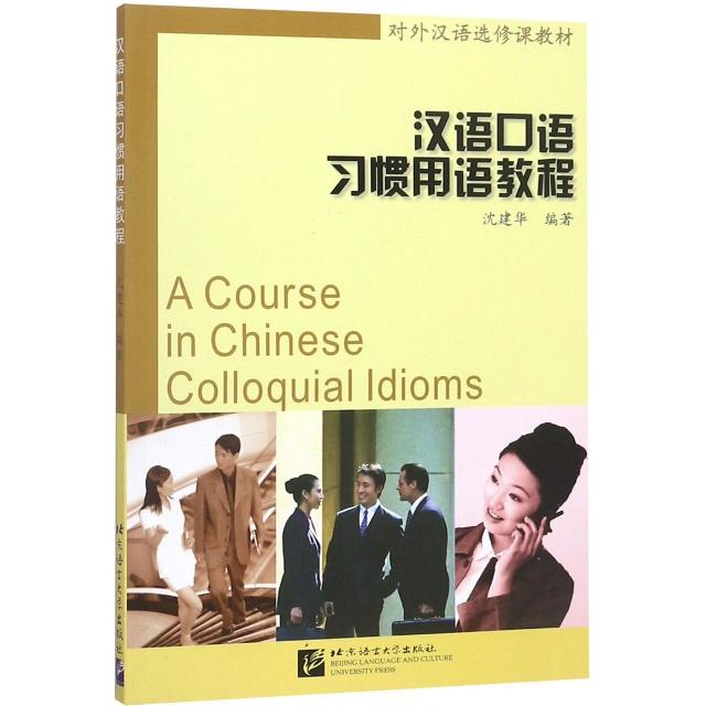 漢語口語習慣用語教程(對外漢語選修課教材)