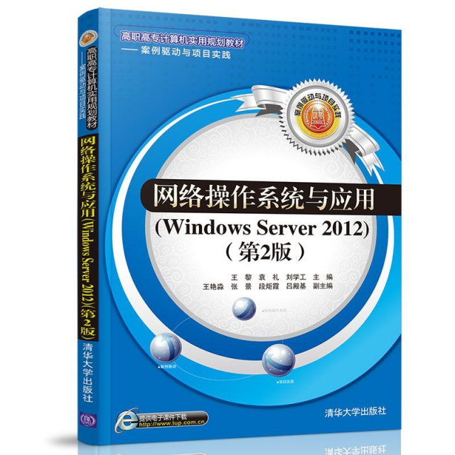网络操作系统与应用(