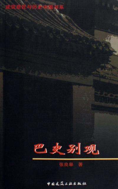 巴史別觀/建築意匠與歷史中國書繫