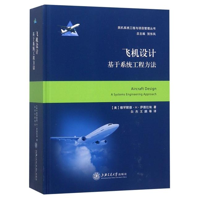 飛機設計(基於繫統工程方法)(精)/民機繫統工程與項目管理叢書
