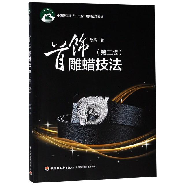 首飾雕蠟技法(第2版中國輕工業十三五規劃立項教材)
