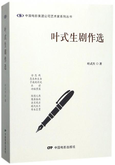 葉式生劇作選/中國電影集團公司藝術家繫列叢書