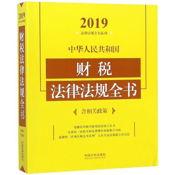 中華人民共和國財稅法律法規全書/2019法律法規全書繫列