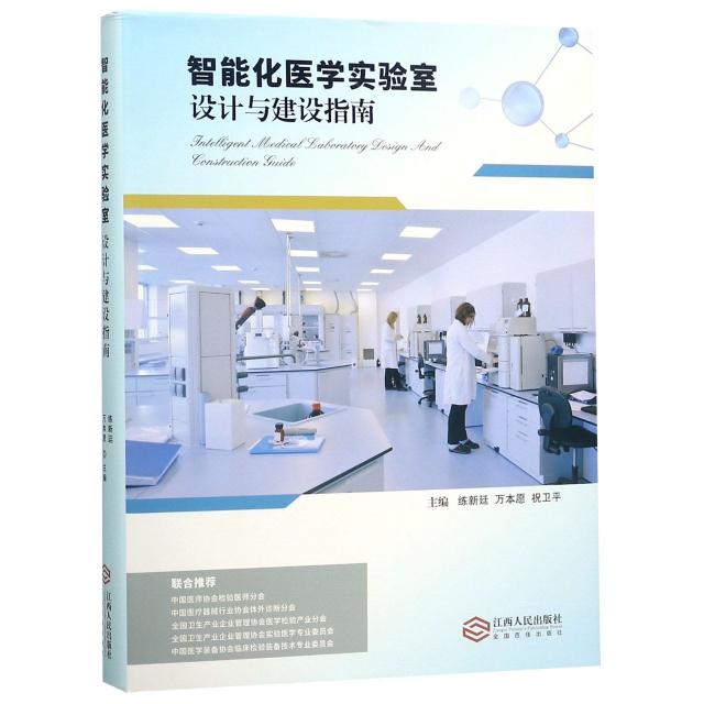 智能化醫學實驗室設計與建設指南(精)