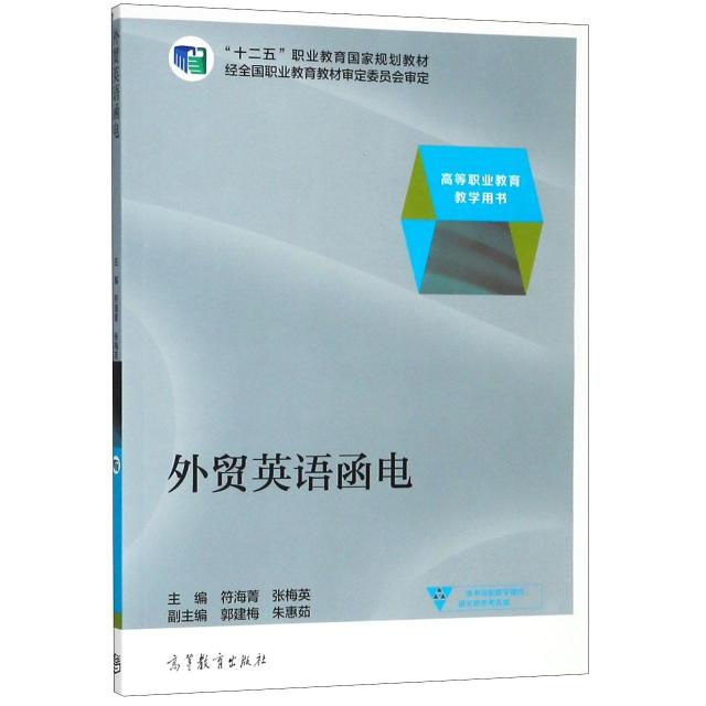 外貿英語函電(高等職業教育教學用書)