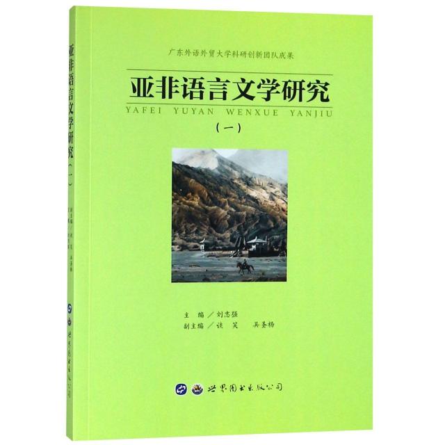 亞非語言文學研究(1