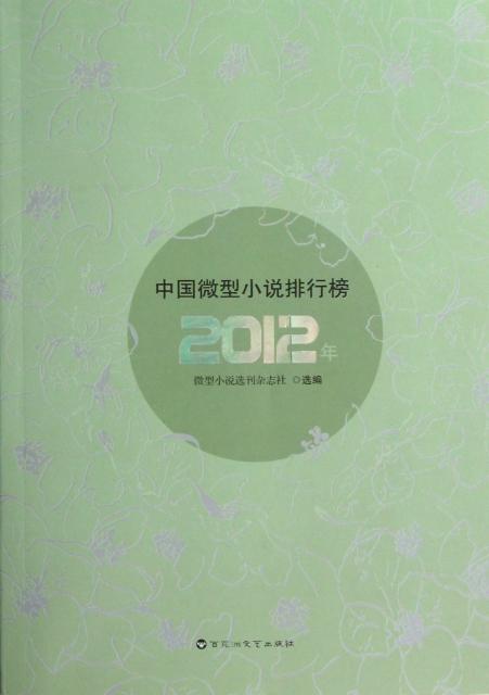 2012年中國微型小說排行榜