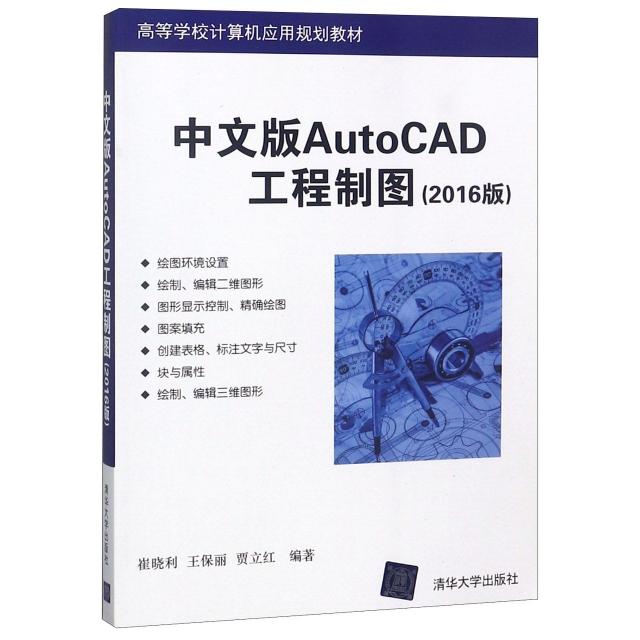 中文版AutoCAD工程制圖(2016版高等學校計算機應用規劃教材)