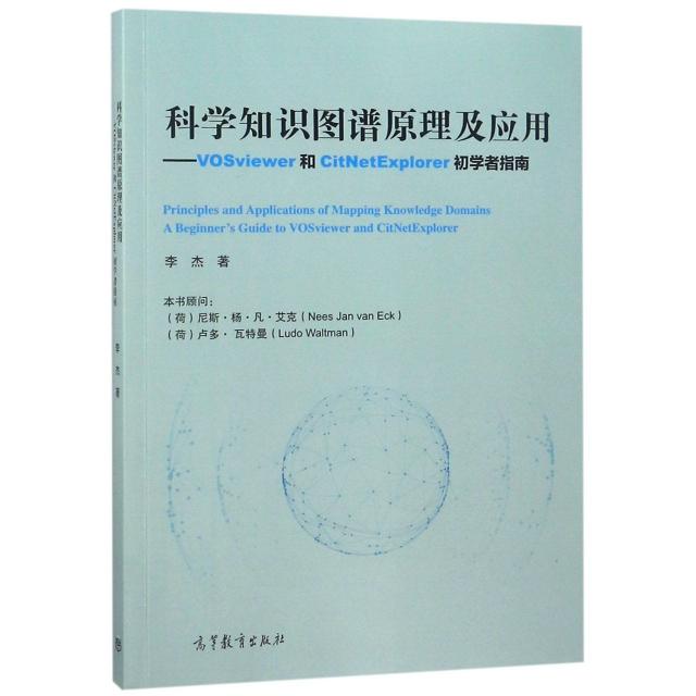 科學知識圖譜原理及應用--VOSviewer和CitNetExplorer初學者指南