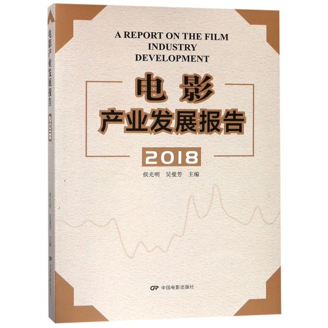電影產業發展報告(2018)