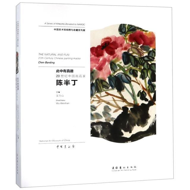 此中有真趣(20世紀中國畫名家陳半丁)(精)/中國美術館捐贈與收藏繫列展