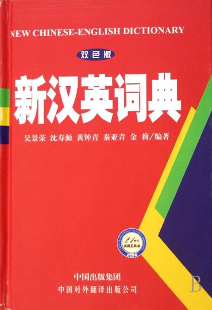 新漢英詞典(雙色版)