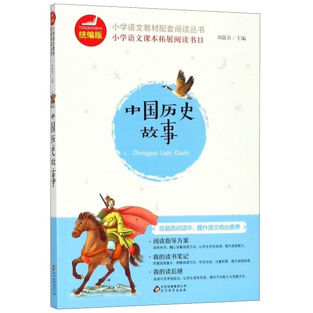 中國歷史故事/統編版