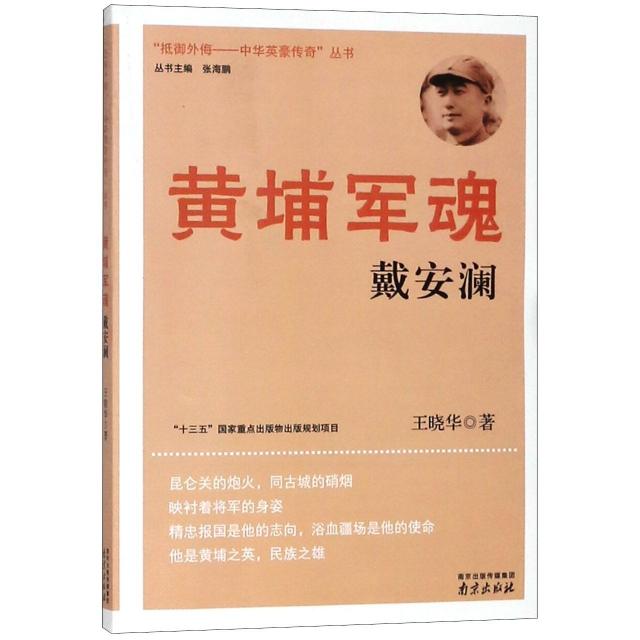 黃埔軍魂(戴安瀾)/抵御外侮中華英豪傳奇叢書