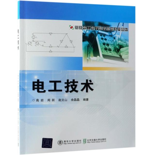 電工技術(國家電工電子教學基地繫列教材)