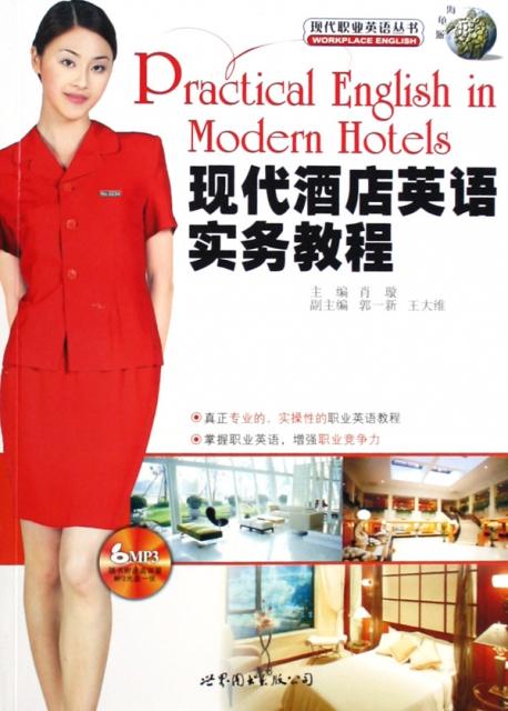 現代酒店英語實務教程(附光盤)/現代職業英語叢書