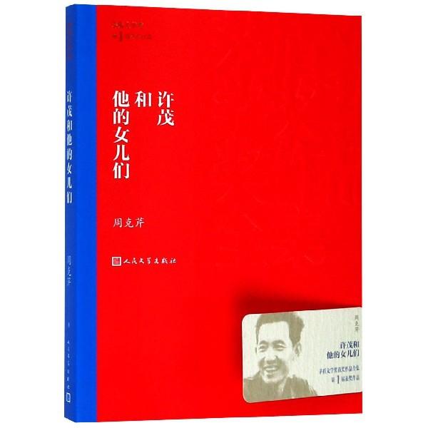 許茂和他的女兒們/茅盾文學獎獲獎作品全集