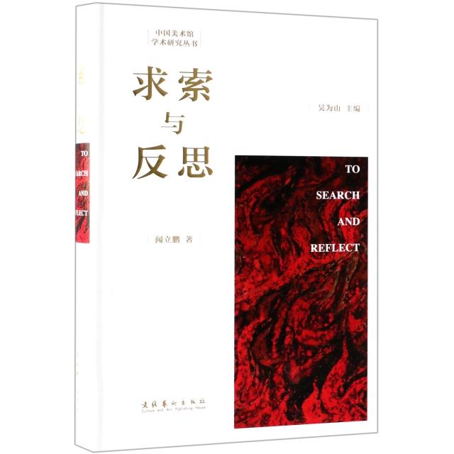 求索與反思(精)/中國美術館學術研究叢書