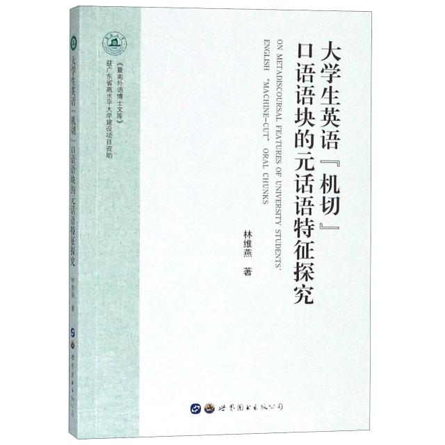 大學生英語機切口語語塊的元話語特征探究/暨南外語博士文庫