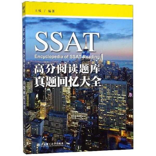 SSAT高分閱讀題庫(真題回憶大全)