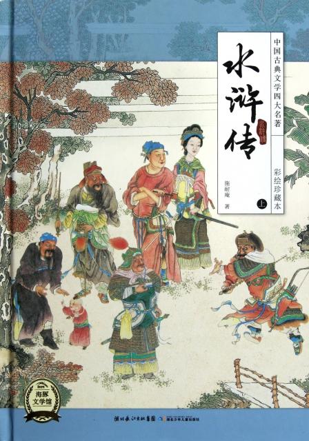 水滸傳(上彩繪珍藏本)(精)/中國古典文學四大名著