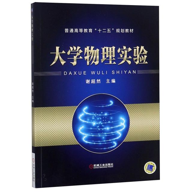大學物理實驗(普通高等教育十二五規劃教材)