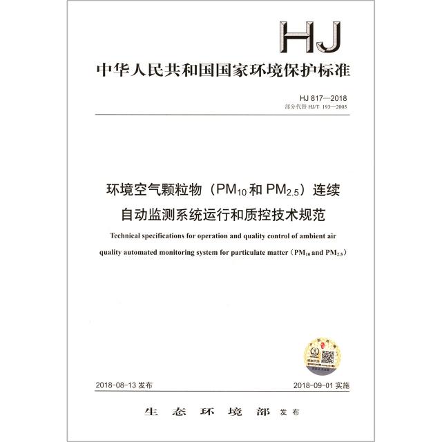 環境空氣顆粒物<PM10和PM2.5>連續自動監測繫統運行和質控技術規範(HJ817-2018部分代替