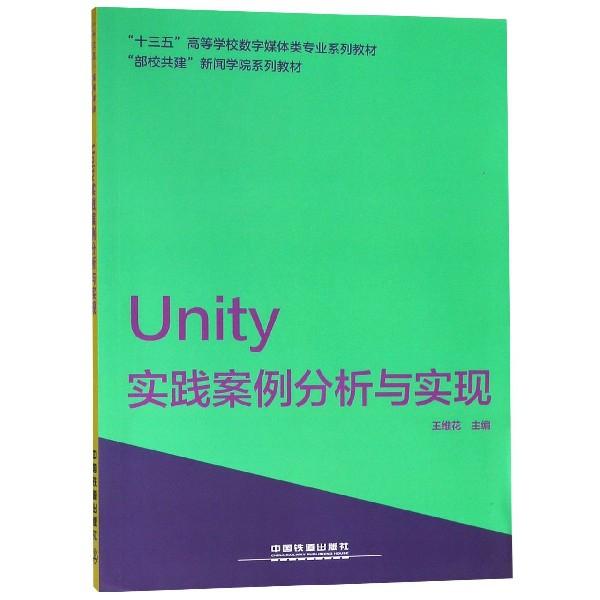 Unity實踐案例分