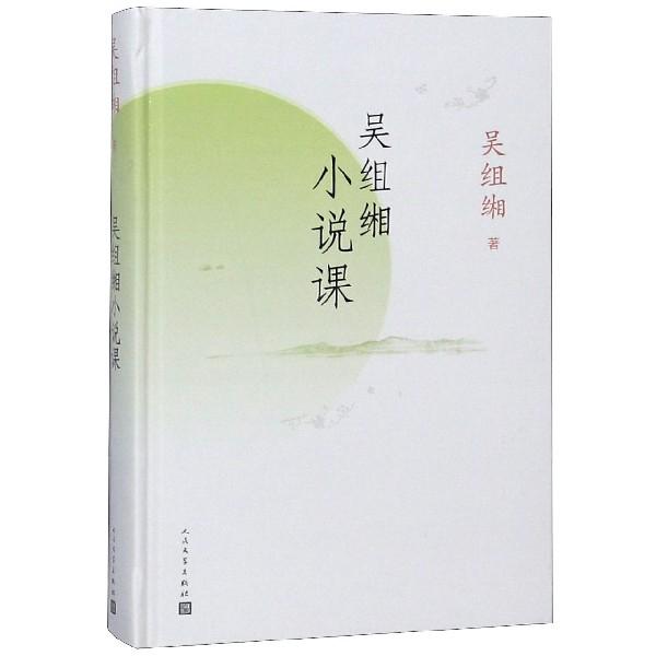 吳組緗小說課(精)