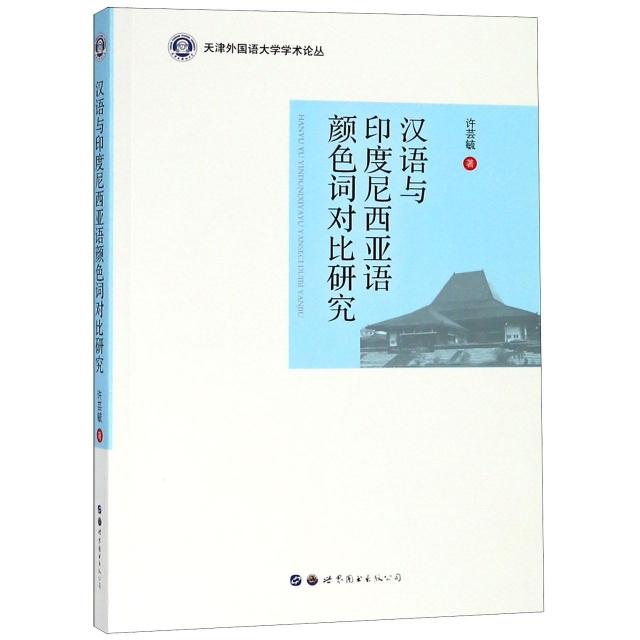 漢語與印度尼西亞語顏