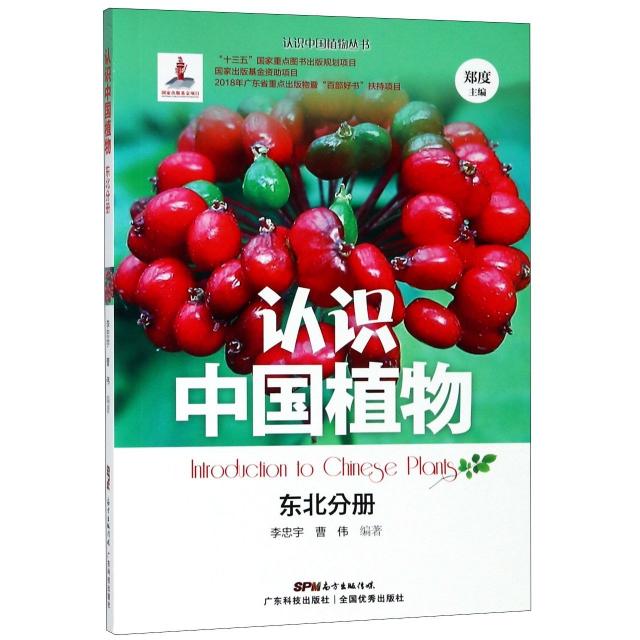認識中國植物(東北分