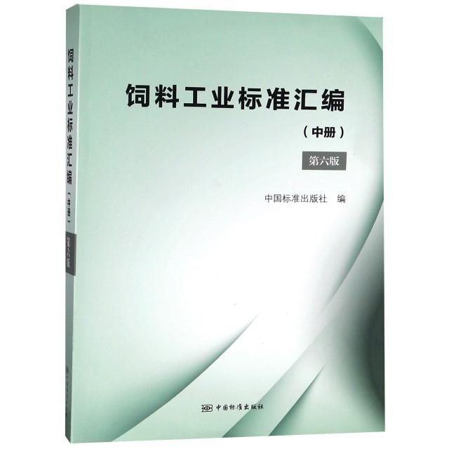 饲料工业标准汇编(中