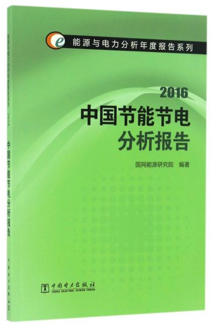 中國節能節電分析報告(2016)/能源與電力分析年度報告繫列