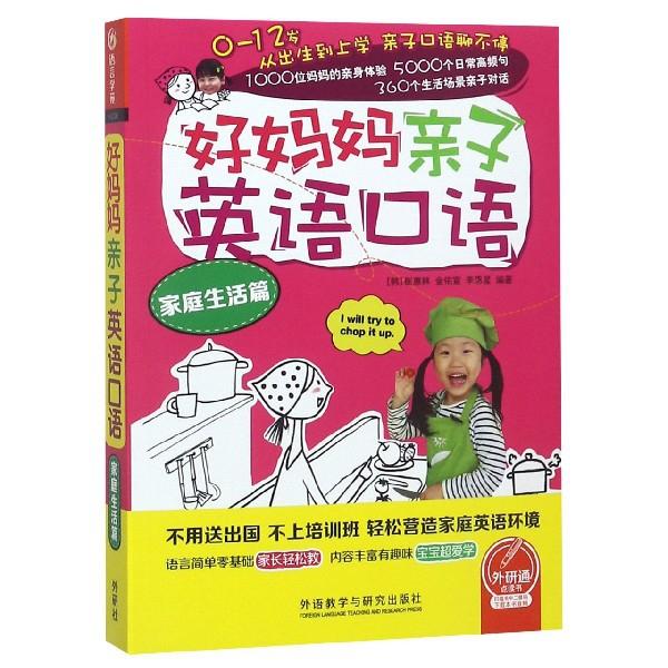 好媽媽親子英語口語(家庭生活篇)