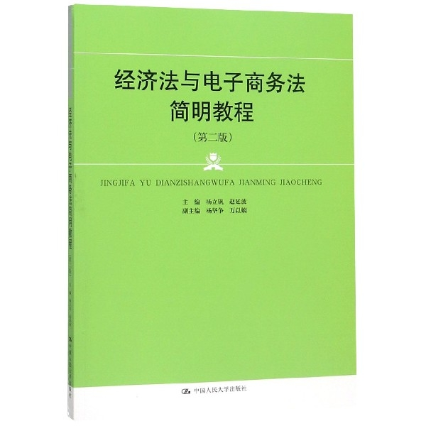 經濟法與電子商務法簡