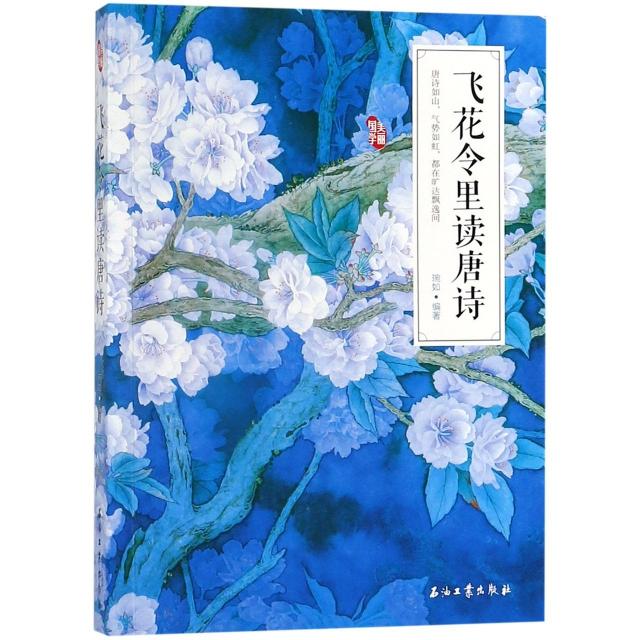飛花令裡讀唐詩(美麗國學)