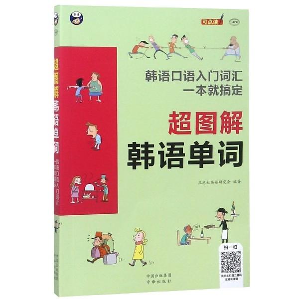 超圖解韓語單詞(韓語口語入門詞彙一本就搞定)