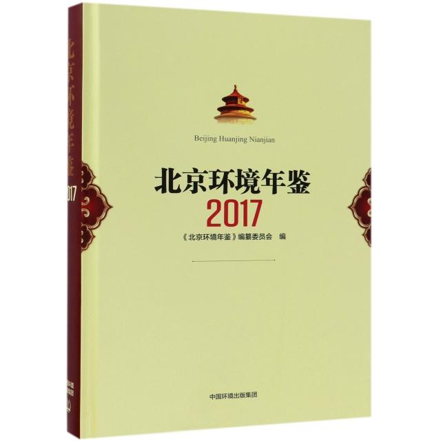 北京環境年鋻(2017)(精)