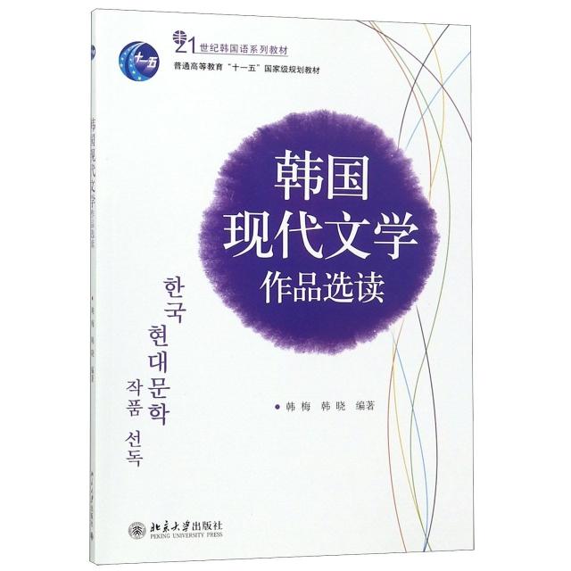 韓國現代文學作品選讀