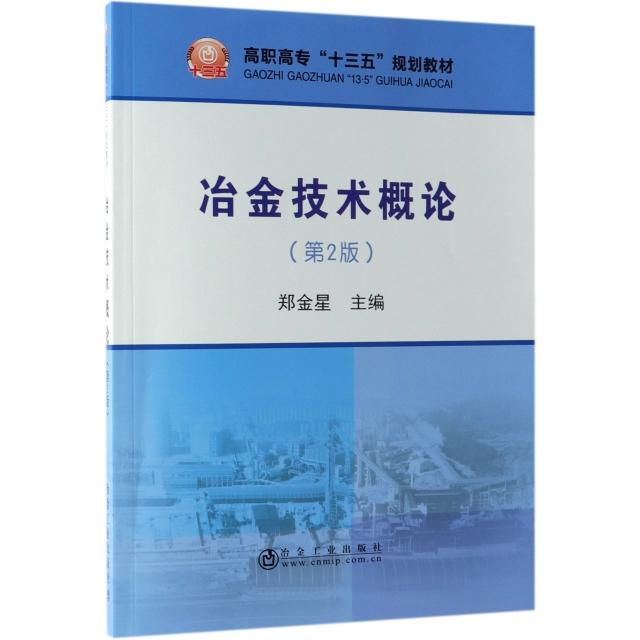 冶金技術概論(第2版高職高專十三五規劃教材)