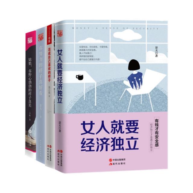 女性勵志書籍(共4冊