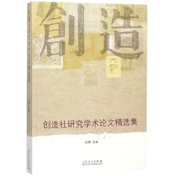 創造社研究學術論文精選集
