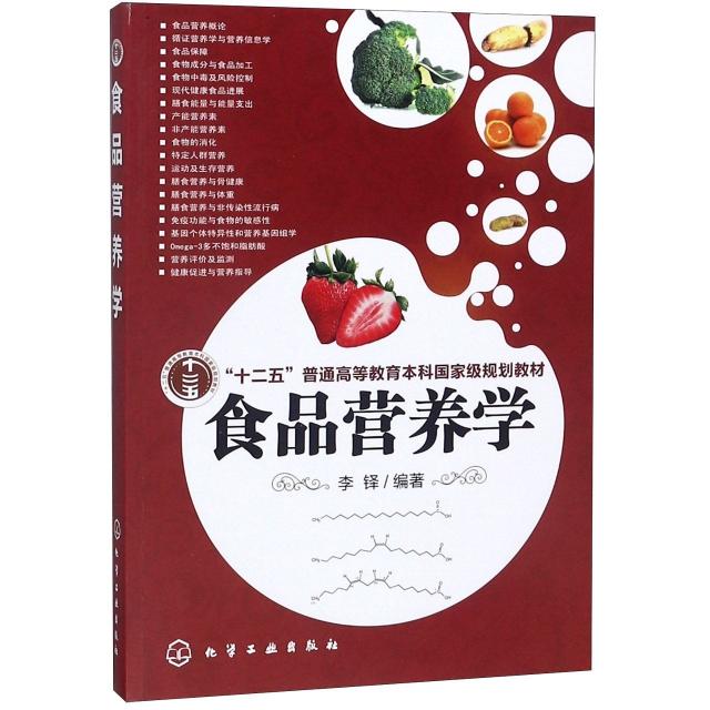 食品營養學