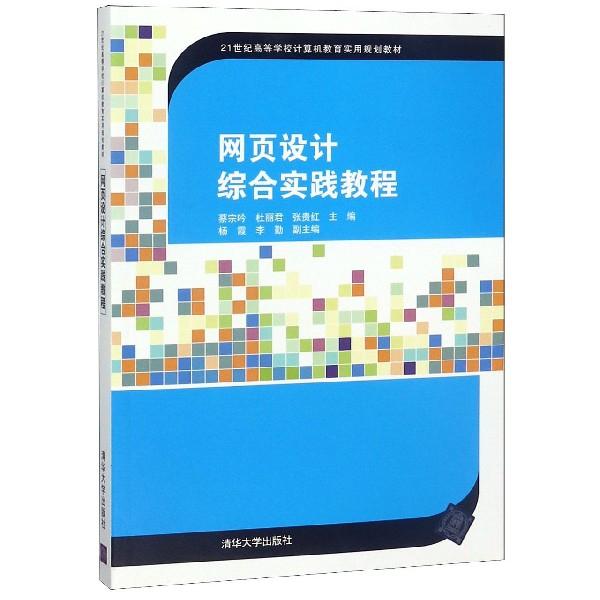 網頁設計綜合實踐教程