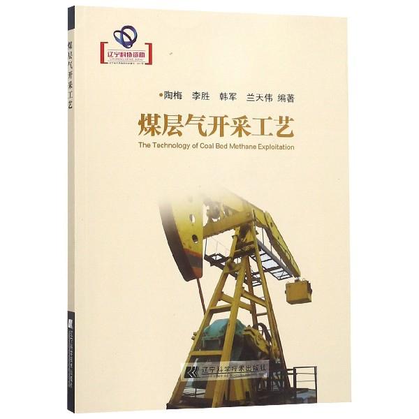 煤層氣開采工藝